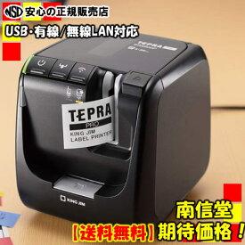 KINGJIM(キングジム) ラベルライター テプラPRO SR5900P【smtb-f】