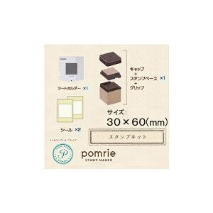 カシオ オリジナルスタンプメーカー pomrie(ポムリエ) 専用スタンプキット(30×60mm) STK-3060[POM-STK]