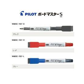 パイロット(PILOT) ホワイトボード用マーカー ボードマスターS WMBSE-15EF 各色(※WBME-15EFの後継となります)