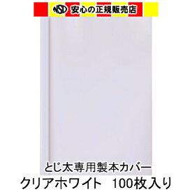 《背幅1.5mm 100冊セット》とじ太くん専用カバー クリアーホワイトA4タテとじ 100冊入り《まとめ割》