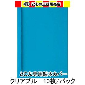 とじ太くん専用 クリアカラーカバー ブルー A4 表紙カバー 背巾6mm