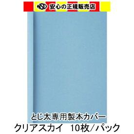とじ太くん専用 クリアカラーカバー スカイ A4 表紙カバー 背巾6mm