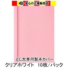 とじ太くん専用 クリアカラーカバー ピンク A4 表紙カバー 背巾6mm
