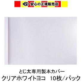 とじ太くん専用カバー クリアーホワイトA4ヨコとじ 表紙カバー 背巾6mm