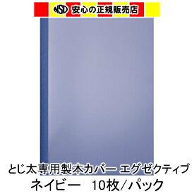 【キャッシュレス5%還元】とじ太くん専用 エグゼクティブカバー ネイビー A4 表紙カバー 背巾6mm