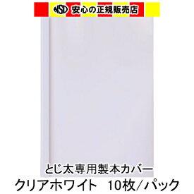 【キャッシュレス5%還元】とじ太くん専用カバー クリアーホワイトA5タテとじ 表紙カバー 背巾6mm