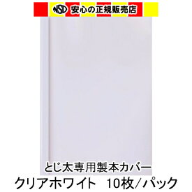 とじ太くん専用カバー クリアーホワイトA5タテとじ 表紙カバー 背巾9mm