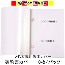 【キャッシュレス5%還元】とじ太くん専用カバー 割印シール付 契約書カバーA4 タテとじ 3mm