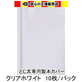 【キャッシュレス5%還元】とじ太くん専用カバー クリアーホワイトB5タテとじ 表紙カバー 背巾6mm