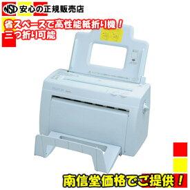 《送料無料・最安値》旧シルバー精工 DLLES IN(ドレスイン) 卓上型自動紙折り機 MA40a(MA40αアルファ)ds-1157741【smtb-f】