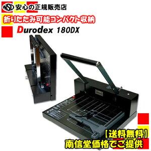 折りたたみ収納可能な裁断機! デューロデックス スタックカッター 180DX【smtb-f】