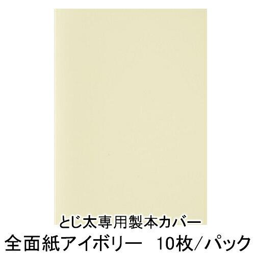 とじ太くん専用 全面紙カバー アイボリー A5タテとじ 表紙カバー 背巾6mm