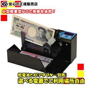 【電池付き♪すぐに使えます】エンゲルス 紙幣計算機 ハンディーカウンター AD-100-01
