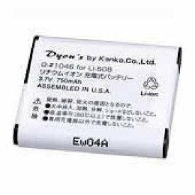 ケンコー デジタルカメラ用バッテリーO−#1046