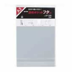【キャッシュレス5%還元】コレクト 透明ポケットフタ付 CF-335 A3用 10枚