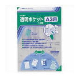 【キャッシュレス5%還元】コレクト 透明ポケット CF-330 A3用 10枚