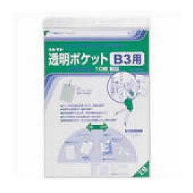 【キャッシュレス5%還元】コレクト 透明ポケット CF-300 B3用 10枚