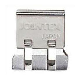 ジョインテックス スライドクリップ S 10個 B001J-10
