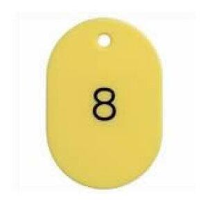 西敬 番号札 BN-L1 大 1-50 黄