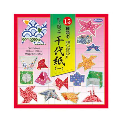 《ショウワグリム》 15種類の折り図つき 千代紙 23-1923