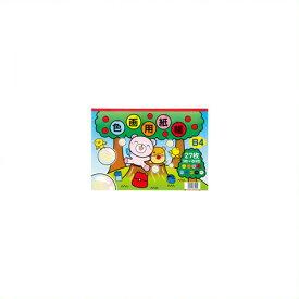《大王製紙》 再生色画用紙帳 スケッチブック B4 30冊