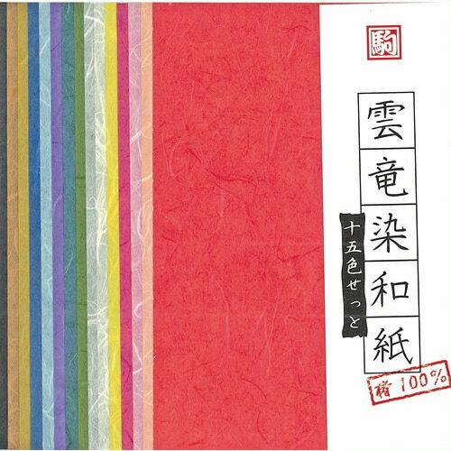 《クラサワ》 雲龍染和紙15色セット P0063 P0063