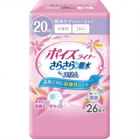 《日本製紙クレシア》 ポイズライナーさらさら吸水スリム少量18P