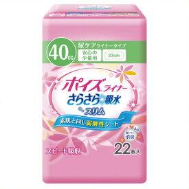 《日本製紙クレシア》 ポイズライナーさらさら吸水スリム少量12P