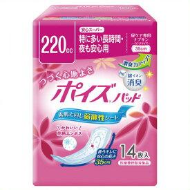 《日本製紙クレシア》 ポイズパッド 安心スーパー 14枚 9P