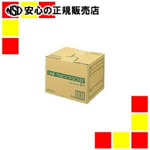 プラス ワンタッチストッカーC1DN-131