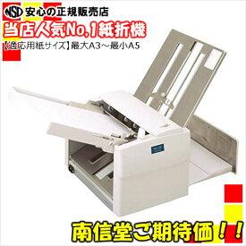 《送料無料・即納》旧シルバー精工 DLLES IN(ドレスイン) 紙折り機 Oruman MA150【smtb-f】