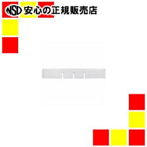 サカセ ビジネスカセッター仕切板B4-222用横