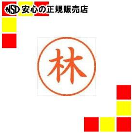 シヤチハタ ネーム9既製 XL-9 1681 林