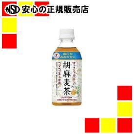 サントリー 胡麻麦茶350ml×24本