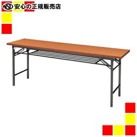 《 ジョインテックス 》 脚折りたたみテーブル SA-MS1845WN