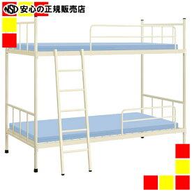 《 高田ベッド製作所 》 二段ベッド TB-1159