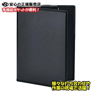 《 KINGJIM ( キングジム ) 》 オールイン クリップボード A4 短辺とじ No.5995 カラー:黒 カバー付き ペンホルダーとメッシュポケットに加え、4種類のポケット