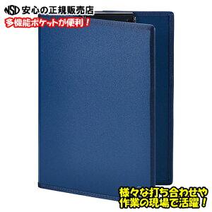 《 KINGJIM ( キングジム ) 》 オールイン クリップボード A4 短辺とじ No.5995 カラー:青 カバー付き ペンホルダーとメッシュポケットに加え、4種類のポケット