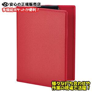 《 KINGJIM ( キングジム ) 》 オールイン クリップボード A4 短辺とじ No.5995 カラー:赤 カバー付き ペンホルダーとメッシュポケットに加え、4種類のポケット