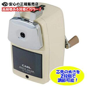 《 CARL (カール事務器) 》 鉛筆削り エンゼル5ロイヤル3 カラー:クリーム A5RY3-I / ボディは究極の素材「鉄」を使用。削り刃は、精度と耐久性に優れた日本製