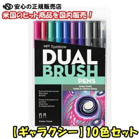《 トンボ鉛筆 》 水性マーカー デュアルブラッシュペンABT 10色セット ギャラクシー AB-T10CGA 米国発!宇宙をモチーフにした9色&ブレンダーペンのセット!