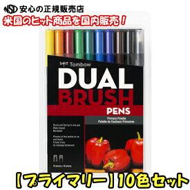 《 トンボ鉛筆 》 水性マーカー デュアルブラッシュペンABT 10色セット プライマリー AB-T10CPR 米国発!基本の原色系カラーに茶・黒をあわせた9色&ブレンダーペンのセット!