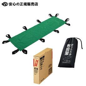 ≪ KOKUYO(コクヨ) ≫ 折りたたみ布担架〈PARTS-FIT〉 DRP-RR2