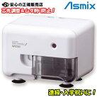 台数限定特価《Asmix(アスミックス)/アスカ》Asmix電動シャープナーホワイトEPS131W