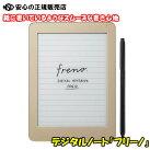 《送料無料・最安値》デジタルノート「フリーノ」FRN10マットベージュデジタル文具【キングジム(KINGJIM)】