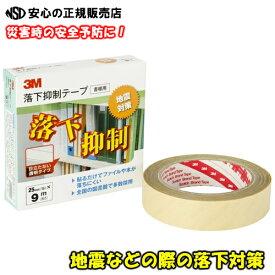 【送料無料】3M スリーエム 落下抑制テープ [書棚用] GN-900