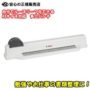 《 カール事務器株式会社(CARL) 》安心の日本製 グリッサーGSP-30 ルーズリーフパンチ A4/30穴対応 おうち時間/在宅ワークに最適!