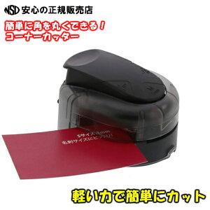 《 サンスター文具 》 かどまるPRO-NEO S4765060 ブラック 黒 コーナーカッター 用途に合わせて、選べるかどまるサイズ