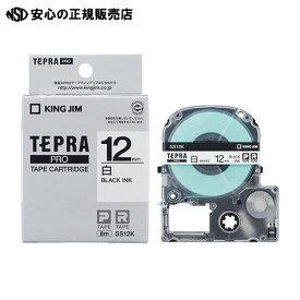 【激安♪】キングジム 純正12mm幅テープ テプラPRO テープカートリッジ SS12K