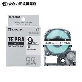 【激安♪】キングジム 純正9mm幅テープ テプラPRO テープカートリッジ SS9K